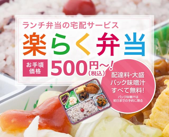 宅配 弁当 の 近く 松江市の宅配弁当・弁当配達10選+4!おうちで美味しくデリバリーを楽しもう